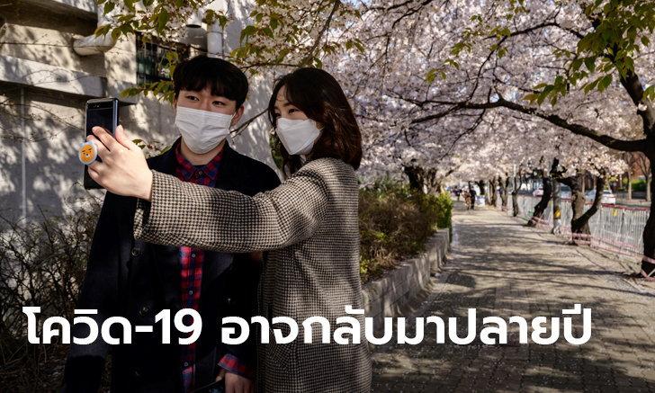 เกาหลีใต้เตือน โควิด-19 มีสิทธิ์แพร่ระลอกใหม่หน้าหนาวนี้
