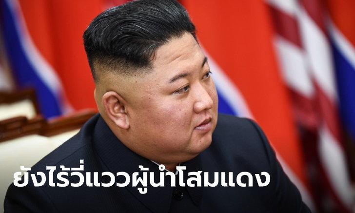 คิมจองอึนยังไม่ปรากฏตัวต่อสาธารณะ ขณะสื่อนอกรายงาน จีนส่งทีมแพทย์ไปเกาหลีเหนือ