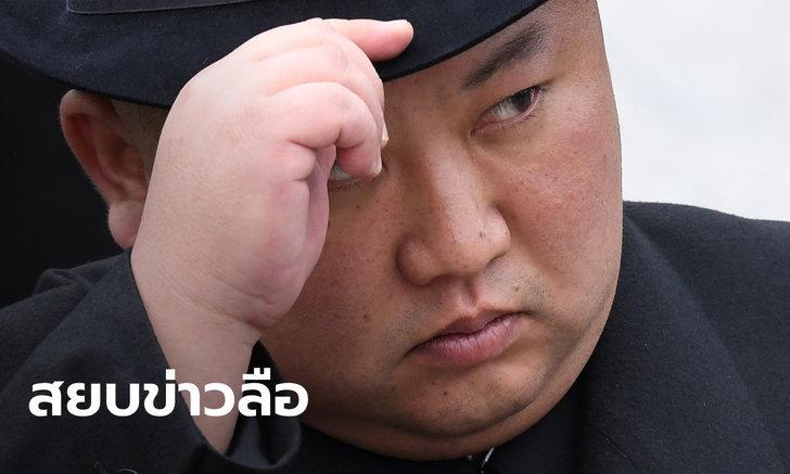"""""""คิมจองอึน"""" ผู้นำเกาหลีเหนือ ปรากฏตัวครั้งแรกในรอบ 20 วัน สยบข่าวเสียชีวิต"""