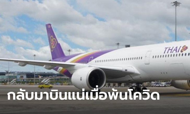 การบินไทยออกโรงโต้ข่าวลือ หยุดบินต่ออีก 4 เดือน ย้ำพร้อมบริการเมื่อโควิด-19 คลี่คลาย