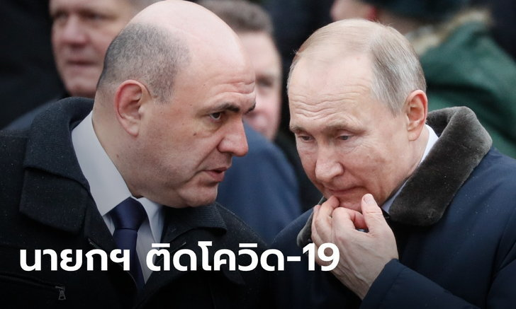 """รัสเซียอ่วม """"นายกรัฐมนตรี"""" ติดเชื้อโควิด-19 ประกาศหยุดทำหน้าที่ชั่วคราว เพื่อรักษาตัว"""