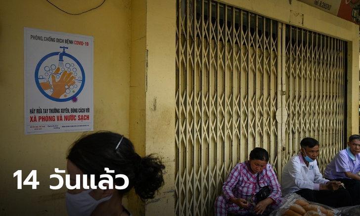 เวียดนาม สัญญาณดี ไม่พบผู้ป่วยโควิด-19 ที่ติดเชื้อในท้องถิ่น ต่อเนื่อง 14 วันแล้ว