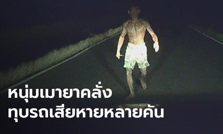 คลิประทึก!  หนุ่มคลั่งยืนขวางถนน วิ่งไล่ทุบรถชาวบ้าน เสียหายหลายคัน