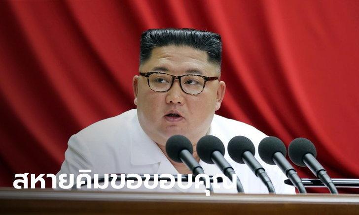 คิมจองอึน ส่งจดหมายขอบคุณบุคลากรด้านการประชาสัมพันธ์ของประเทศ