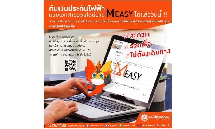 MEA ปรับระบบลงทะเบียนคืนเงินประกันการใช้ไฟฟ้าแนบไฟล์แบบออนไลน์ สะดวกไม่ต้องเดินทาง