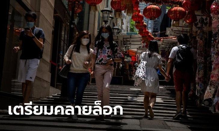 ฮ่องกง เตรียมคลายมาตรการสกัดโควิด-19 เปิดโรงเรียน-โรงหนัง-ยิม