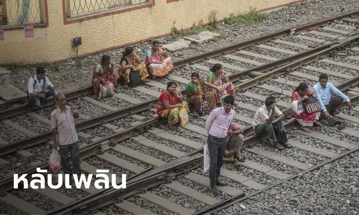 รถไฟอินเดียวิ่งทับคน ดับ 15 เจ็บ 5 ขณะทั้งหมดกำลังนอนหลับอยู่บนราง