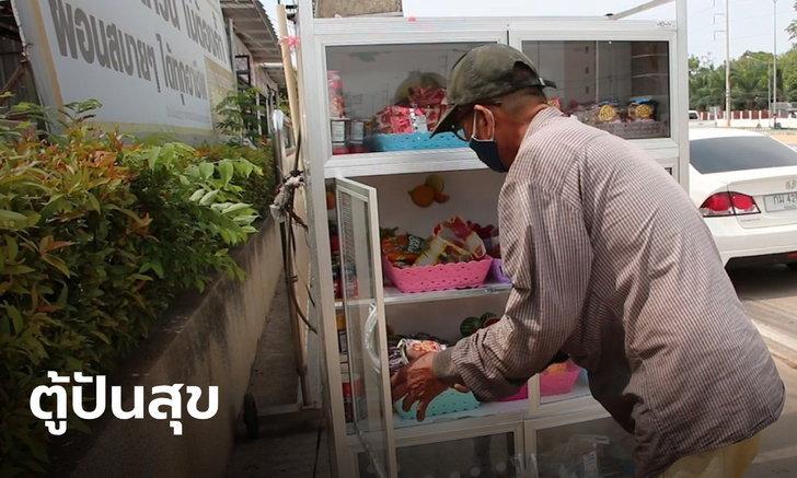 """ไวรัลที่ดี """"ตู้ปันสุข"""" โผล่ทั่วไทย แบ่งปันอาหารผู้ยากไร้ช่วงวิกฤตโควิด-19"""
