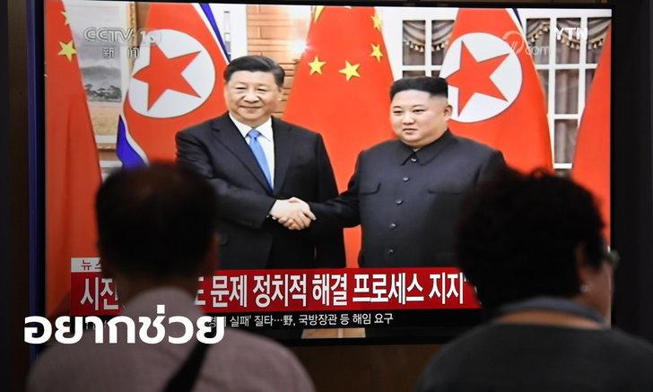 """""""สี จิ้นผิง"""" ส่งจดหมายถึง """"คิมจองอึน"""" เสนอช่วยเกาหลีเหนือต่อสู้โควิด-19"""