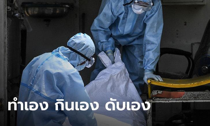 เภสัชกรอินเดีย คิดค้นยารักษาโควิด-19 ลองกินเอง ตายสลดคาที่