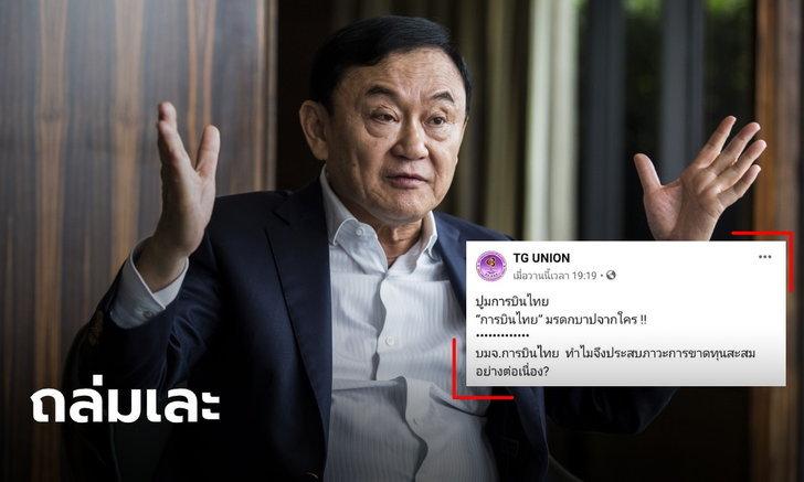 """""""สหภาพการบินไทย"""" ลบโพสต์โทษ """"ทักษิณ"""" หลังโดนชาวเน็ตรุมถล่มเละ"""