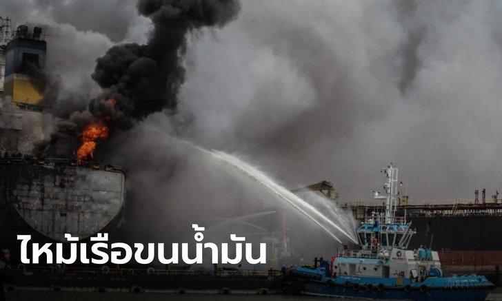 ไฟไหม้เรือบรรทุกน้ำมันดิบในอินโดนีเซีย คนงานสูญหายหลายราย