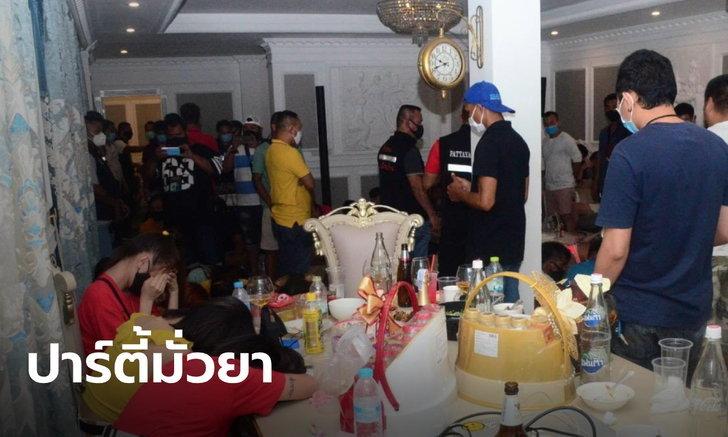 ตำรวจบุกรวบ 44 วัยรุ่น ปาร์ตี้วันเกิดมั่วยาในพูลวิลล่าเมืองพัทยา เย้ย พ.ร.ก.ฉุกเฉิน