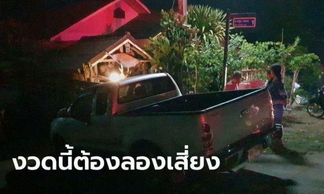 ข่าวหวยรถพุ่งชนบ้าน