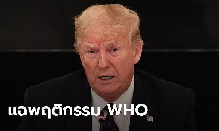 สหรัฐเผยจดหมายแฉ WHO ช่วยจีนปิดโรคระบาด ลั่นถอนตัวพ้นสมาชิกถ้าไม่ปรับปรุงตัว