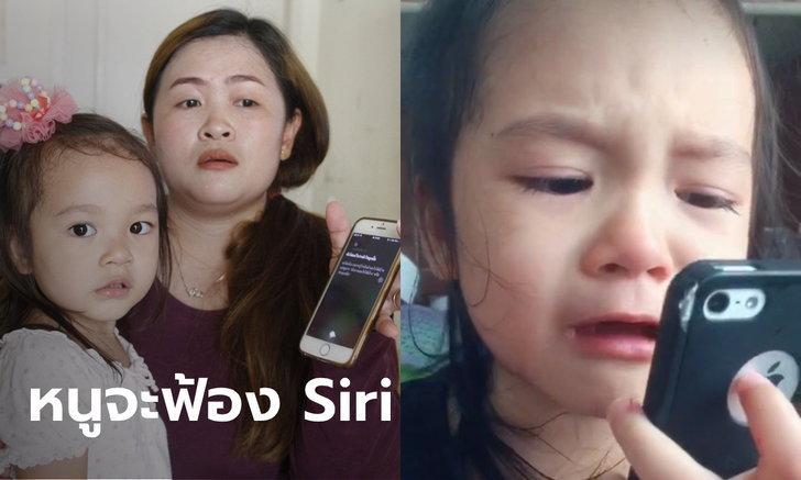 """เผยโฉม """"น้องต้นหนาว"""" เด็ก 3 ขวบจากคลิปกดมือถือฟ้องพี่ Siri โดนแม่ดุ"""