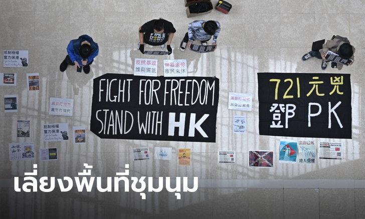กงสุลเตือนคนไทยในฮ่องกง เลี่ยงเข้าใกล้พื้นที่ชุมนุม ในวันที่ 24 พ.ค.