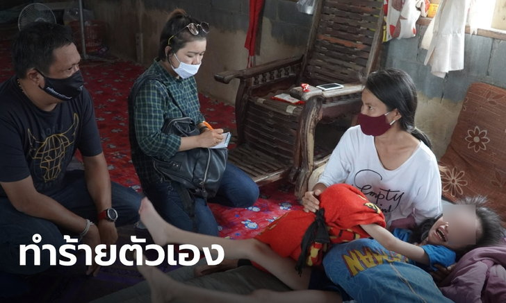 วอนช่วยเหลือ เด็กหญิงวัย 12 ปี ป่วยโรคทำร้ายตัวเองจนแผลเต็มตัว