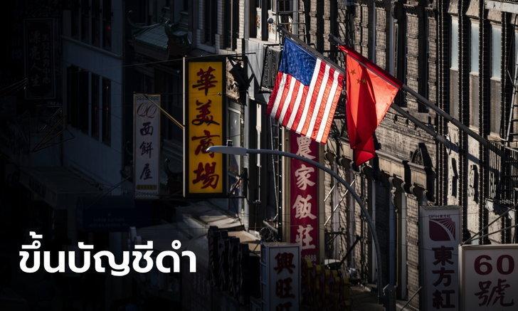สหรัฐฯ ขึ้นบัญชีดำบริษัท-สถาบันจีน 33 แห่ง ฐานสอดแนมอุยกูร์-รับใช้กองทัพจีน