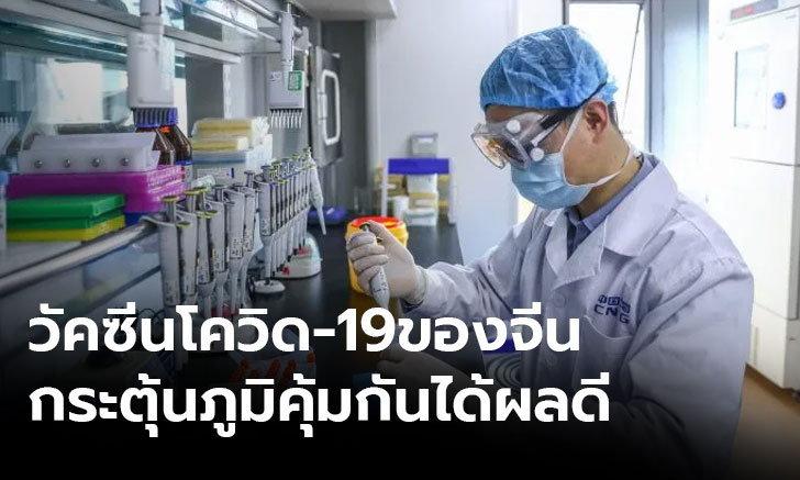 """ผลทดลอง """"วัคซีนโควิด-19"""" ของจีน พบปลอดภัย-กระตุ้นภูมิคุ้มกัน"""