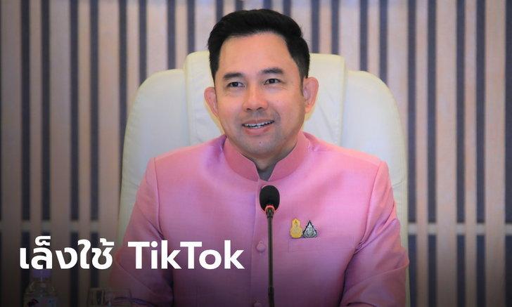 กระทรวงวัฒนธรรมหวังฟื้นเศรษฐกิจ ส่งออกวัฒนธรรมไทย เจาะลูกค้าจีนผ่าน TikTok