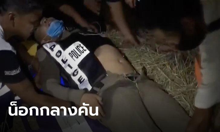 กู้ภัยช่วยชีวิตตำรวจ หลังตามจับหนุ่มเมายา ปล้ำสู้จนหมดสติ ล่าสุดปลอดภัยแล้ว