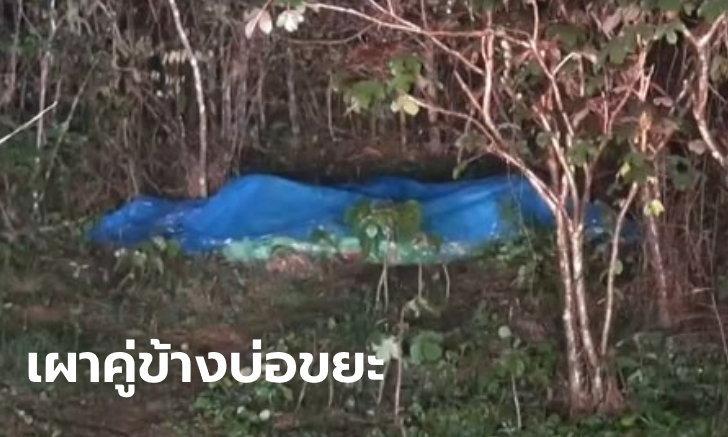 สะพรึงทั้งอำเภอ พบศพ 2 ชายปริศนาถูกมัดเผารวมกัน ฝนตกไหม้ไม่หมด-หมาแทะ