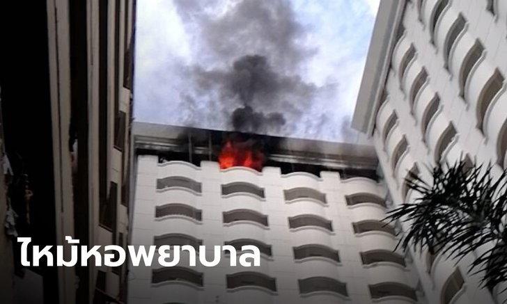 ด่วน! ไฟไหม้หอพักพยาบาล โรงพยาบาลตำรวจ เร่งฉีดน้ำสกัดเพลิง