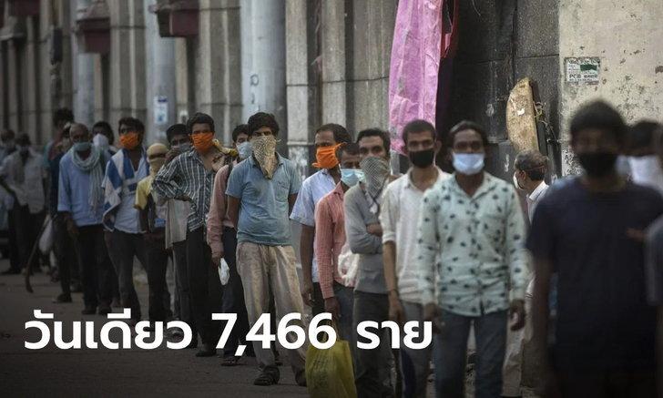 อินเดียยังไม่หยุดทำลายสถิติ ติดเชื้อโควิด-19 วันเดียว 7,466 ราย