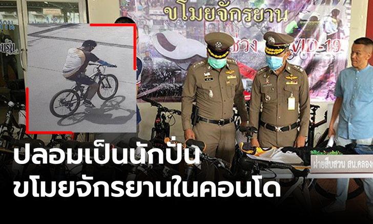 รวบอดีต รปภ. เลือกขโมยจักรยานราคาแพง 28 คัน เสียหายนับแสนบาท