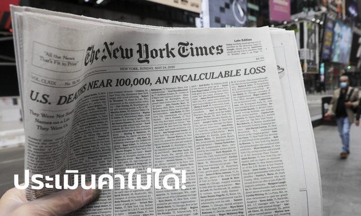 """""""ความสูญเสียเหลือคณานับ"""" นิวยอร์กไทม์ส อุทิศหน้า 1 พิมพ์ชื่อผู้ตายจากโควิด-19 ในสหรัฐ"""