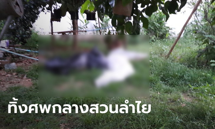 ฆ่าสยอง 2 ศพ! ม่ายสาวยัดถุงพลาสติก-ชายที่มาติดพันถูกห่อด้วยถุงดำ