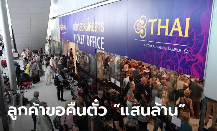 """ลูกค้าการบินไทยช็อก! คืนตั๋ววันนี้ได้เงินเร็วสุด """"อีกครึ่งปี"""" อ้างคนแห่ขอรีฟันด์แสนล้านบาท"""