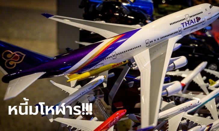 ตะลึง! การบินไทยมีหนี้เกิน 3.5 แสนล้าน เจ้าหนี้กว่า 2 ล้านราย หลังเผยผ่านคำร้องฟื้นฟู
