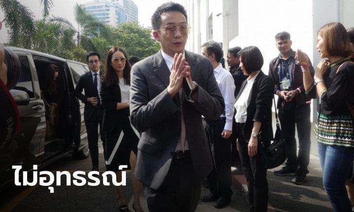 """อัยการสูงสุด ชี้ขาด ไม่อุทธรณ์คดี """"พานทองแท้"""" ฟอกเงินแบงก์กรุงไทย"""