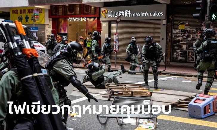 สภาจีนลงมติผ่านร่างกฎหมายความมั่นคงในฮ่องกงแล้ว คาดใช้ควบคุมการชุมนุมเคลื่อนไหว