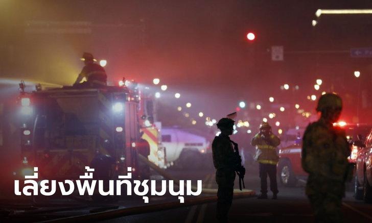 สถานทูตไทยในสหรัฐฯ เตือนคนไทยหลีกเลี่ยงพื้นที่ชุมนม และเสี่ยงอันตราย