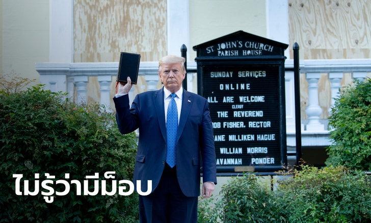 """ทรัมป์ปัด ไม่ได้ใช้กำลังสลายม็อบ """"จอร์จ ฟลอยด์"""" ก่อนมายืนถ่ายรูปหน้าโบสถ์"""