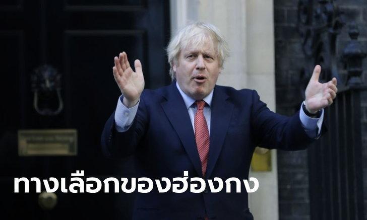 อังกฤษจ่อให้สถานะพลเมือง แก่ชาวฮ่องกงหลายล้านคน จีนโต้ไม่ต่างจากล่าอาณานิคม