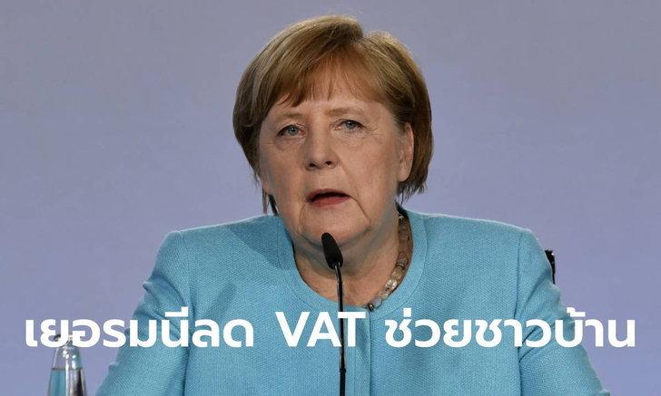 เยอรมนี ลดภาษีมูลค่าเพิ่ม ช่วยประชาชนสู้พิษโควิด-19 อัดฉีดงบ 4 ล้านล้านกู้เศรษฐกิจ