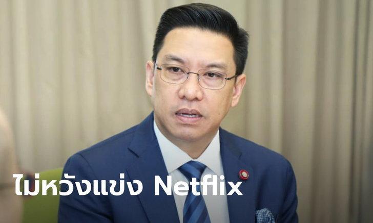 พุทธิพงษ์ แจงไอเดีย Thaiflix ไม่หวังแข่งต่างชาติ แค่สร้างแพลตฟอร์มเพื่อผู้ผลิตไทย