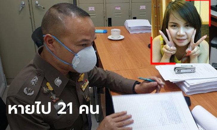 """ไม่ใช่แค่ """"พริตตี้ออย-น้องเก๋"""" สถิติคนหายตัวลึกลับที่ชลบุรีสูงถึง 21 คน"""