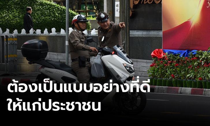 กำชับตำรวจทุกนาย ห้ามทำผิดกฎจราจร หวังให้เกิดภาพลักษณ์ที่ดี