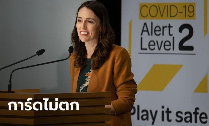 นิวซีแลนด์ ไม่พบผู้ติดเชื้อโควิด-19 รายใหม่ ติดต่อกันเป็นวันที่ 21 แล้ว