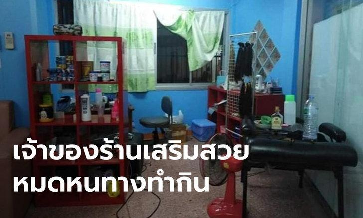 สาวร้านเสริมสวยเครียด ค้างจ่ายค่าเช่า 3 เดือน เจ้าของหอขายอุปกรณ์ในร้านเกลี้ยง