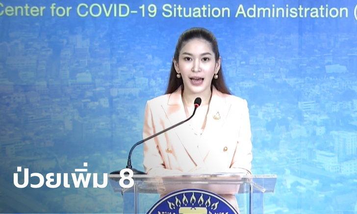 หมอบุ๋มแถลงไทยมีผู้ติดเชื้อโควิด-19 เพิ่ม 8 ราย ผู้ติดเชื้อสะสม 3,112 ราย