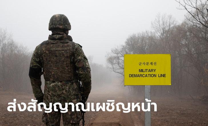 เกาหลีเหนือ ขู่ส่งกองกำลังเข้าเขตปลอดทหาร หลังคนฝั่งใต้โปรยใบปลิวโจมตีผู้นำคิมข้ามพรมแดน
