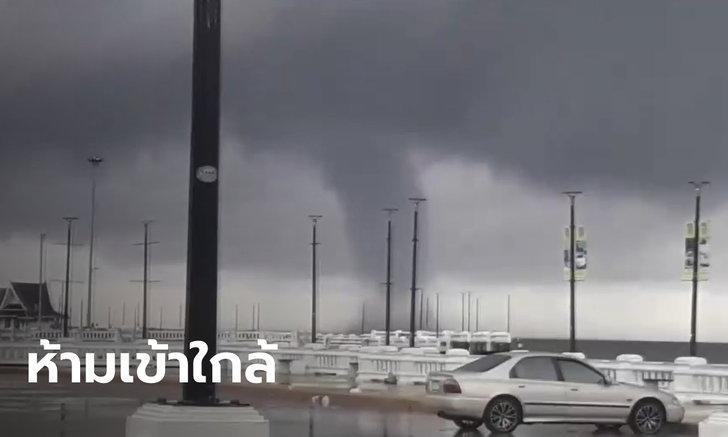 เปิดคลิปนาทีระทึก พายุงวงช้างบุกทะเลบางแสน ผู้คนวิ่งหนีกันคนละทิศละทาง