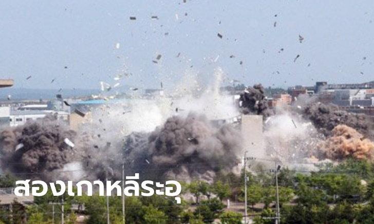 คาบสมุทรเกาหลีร้อนระอุ! นางพญาคิมยอจอง ระเบิดสัมพันธ์เหนือ-ใต้ขาดสะบั้น