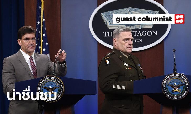 บทบาทผู้นำกองทัพสหรัฐฯ ชัดเจนไม่ทำรัฐประหาร แถมยังมุ่งถอยห่างจากการเมือง